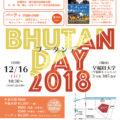 12月16日 BHUTAN DAY(ブータンデー)2018 開催のお知らせ