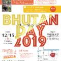 12月15日 BHUTAN DAY(ブータンデー)2019 開催のお知らせ